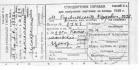 Последняя и уже не использованная «стандартная справка» на получение хлебной карточки. Хабаровск, 1947