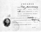 Справка третьеклассника Рара Александра. Хабаровск, 1940