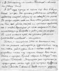 Сочинение семиклассника  Рара А. (продолжение). Хабаровск, 1944