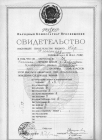 Свидетельство А. Рара об окончании неполной средней школы. Хабаровск, 1944