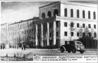 Здание Хабаровского пединститута, где А.Ф. Рар учился в 1947-1948 гг.