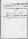 Программа университетской СНК (продолжение). Томск, 1951