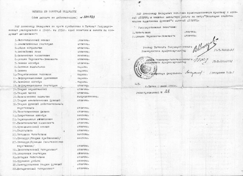 Выписка из университетского диплома А Ф Рара Томск  Выписка из университетского диплома А Ф Рара Томск 1953
