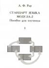 Стандарт языка МОДУЛА-2. Часть 1